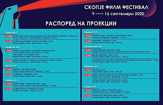 """""""Скопје филм-фестивал"""""""