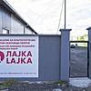 """Започна со работа ЈП """"Лајка"""" – стационар за бездомни кучиња"""