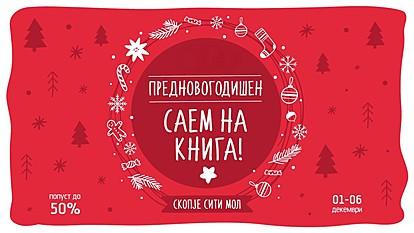 """Од утре започнува Предновогодишен саем на книга во """"Скопје сити мол"""""""
