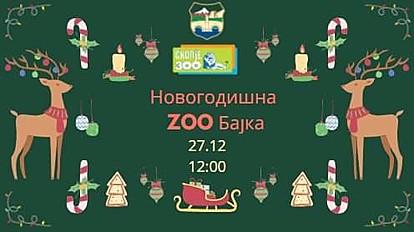 """""""Новогодишна ЗОО бајка"""" во Зоолошката градина во Скопје"""