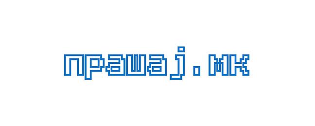 Пронајдете го решението на одреден проблем со Prasaj.mk