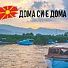 Убава вест: Ваучери за домашен туризам и во 2021 година