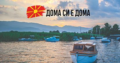 """""""Дома си е дома"""": Официјална листа сместувачки капацитети каде може да се употребат ваучерите за туризам"""
